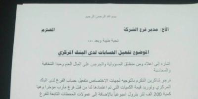مدير الرقابة فرع شركة النفط بشبوة يطالب إدارة الشركة بتفعيل الحسابات بالبنك المركزي