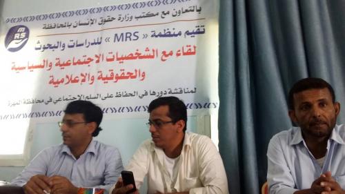 منظمة M.R.S تقيم لقاء موسعا للشخصيات الاجتماعية والسياسية والحقوقية والاعلامية بالمهرة