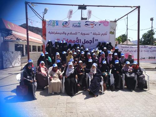"""شبكة """"نسوية"""" للسلام والديمقراطية تدشن فعالياتها بمبادرة تكريمية لأمهات الشهداء في عدن"""