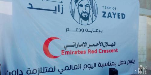 برعاية من الهلال الأحمر الإماراتي .. جمعية الحياة بعدن تحتفل باليوم العالمي لمتلازمة داون