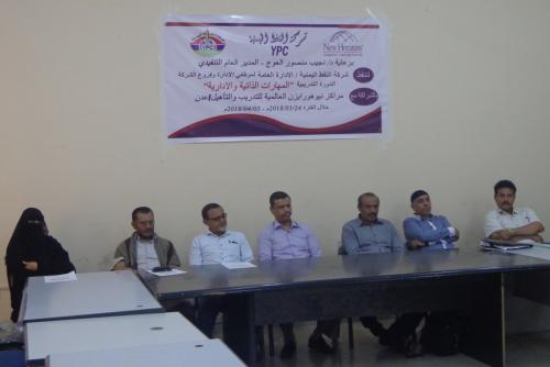 شركة النفط اليمنية تدشن برنامج تدريبي لمدراءها