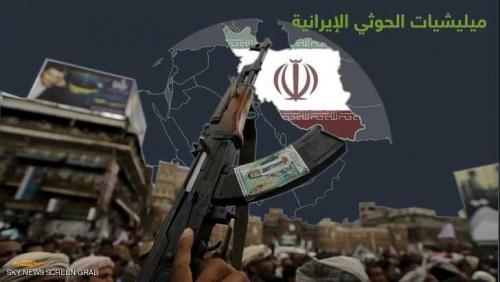 إنفوغرافيك .. إيران وتهريب الأسلحة للحوثيين