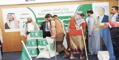 مركز الملك سلمان يوزع مساعدات غذائية في صنعاء