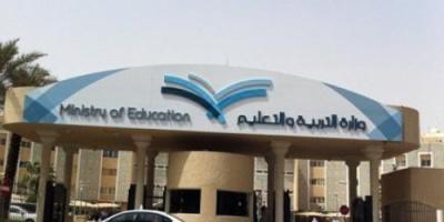 وزارة التعليم السعودية تستبعد عدداً من منسوبيها لتأثرهم بأفكار جماعات محظورة منها جماعة الإخوان