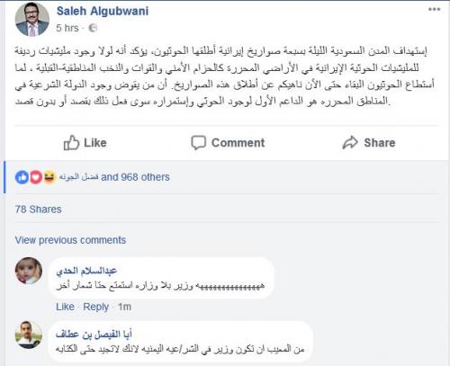 موجة من السخرية ضد الوزير الجبواني بعد منشور ربط فيه بين الصواريخ الحوثية وقوات الحزام الأمني والنخب الجنوبية