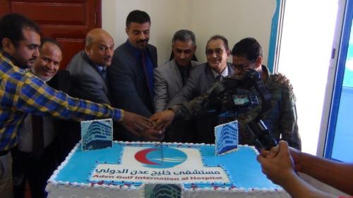 افتتاح مستشفى خليج عدن الدولي بالمعلا