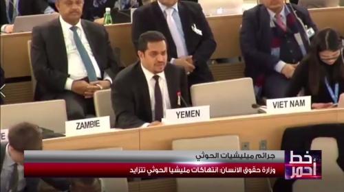 خط أحمر يناقش تزايد انتهاكات المليشيات الحوثية بحق المدنيين بعد مرور ثلاث سنوات على عاصفة الحزم
