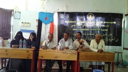 مسيمير لحج تقيم حفل إشهار القيادة المحلية لمجلسها الانتقالي