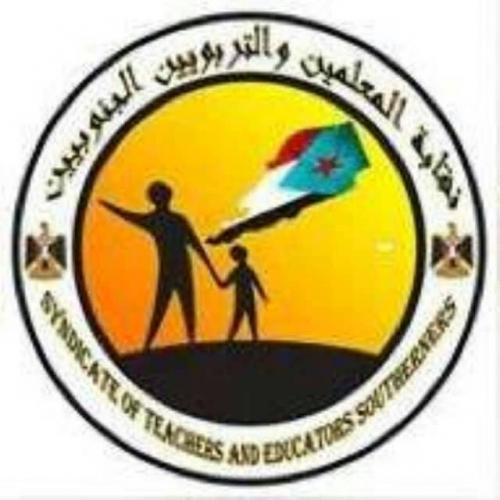 نقابة المعلمين والتربويين الجنوبية تدعو للزحف الى عدن لإِستقبال المبعوث الأممي