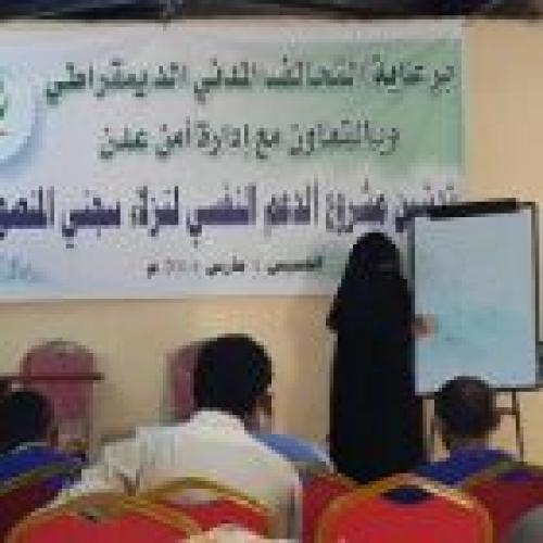 أمن عدن والتحالف المدني يواصلا مشروع الدعم النفسي الاجتماعي لنزلاء سجني المنصورة وبير احمد