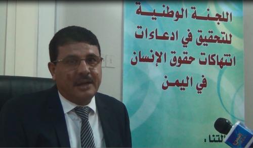 اللجنة الوطنية للتحقيق تطلق تقريرها الرابع