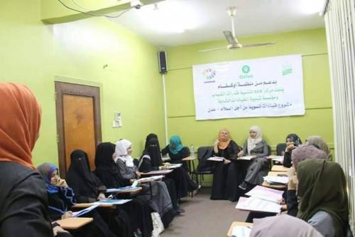 حفيدات بلقيس  تدشن المرحلة الثالثة لمشروع قيادات نسوية من أجل السلام