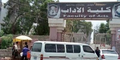 أمن عدن ينشر تفاصيل الهجوم الإرهابي على بوابة كلية الآداب بجامعة عدن