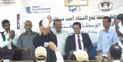 برعاية محافظ لحج .. جمعية البحث عن أرضية مشتركة تختتم مشروع البناء والسلام