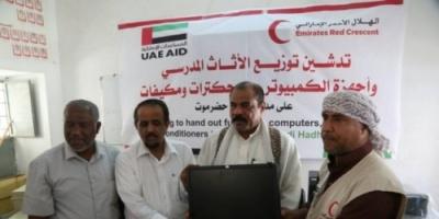 الهلال الأحمر الإماراتي يبدأ تنفيذ مشروع جديد لرفد مدارس وادي حضرموت بالأثاث وأجهزة الكمبيوتر
