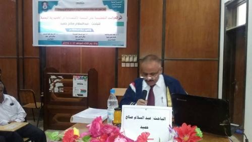 الدكتوراه بامتياز للباحث عبدالسلام حميد من كلية الاقتصاد بجامعة عدن