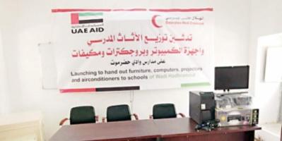 الهلال الأحمر الإماراتي تبدأ مشروع تحسين البيئة التعليمية في المحافظات المحررة