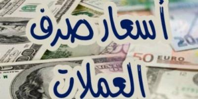 أسعار صرف العملات الأجنبية مقابل الريال اليمني في محلات الصرافة صباح اليوم الأربعاء 28 / مارس /2018