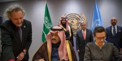 السعودية توقع مع الأمم المتحدة اتفاقية لتمويل خطة الاستجابة في اليمن بملبغ مليار دولار