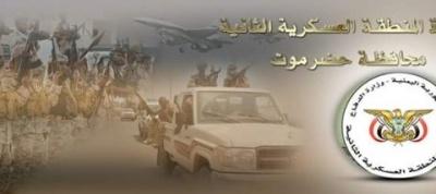 قيادة المنطقة العسكرية الثانية تكشف تفاصيل الهجوم الإرهابي على نقطة للنخبة الحضرمية بوادي حجر