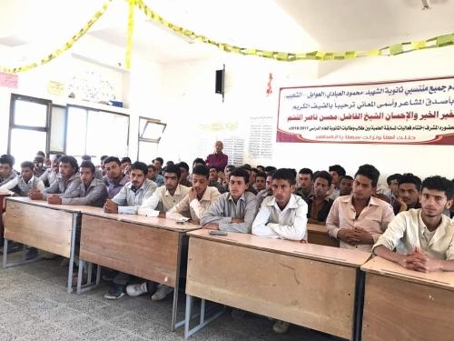 ملتقى منتسبي الجيش والأمن بمديرية الشعيب ينظم محاضرات توعوية لطلاب مدارس المديرية