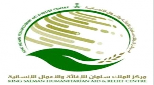 الحديدة :مركز الملك سلمان يوزع سلل غذائية في قرية الفخري