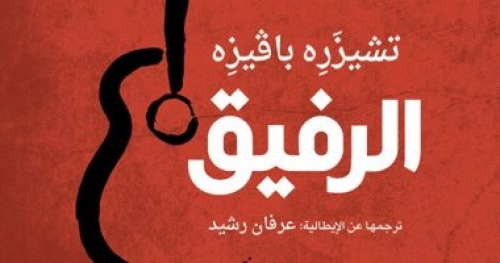"""ترجمة عربية لرواية """" الرفيق """" لأهم كاتب إيطالي انتحر عام 1950"""