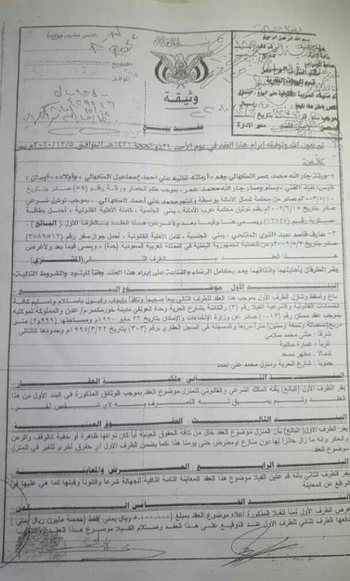 امن عدن يروي تفاصيل استشهاد جندي واصابة اربعة اخرين في اشتباكات خور مكسر