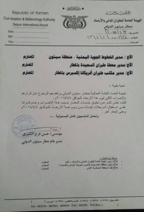 """مطار سيئون يعلن الإضراب الكلي ابتداء من غدا الأربعاء .. و """" اليمنية """" تؤكد استمرار رحلاتها بمطار عدن"""