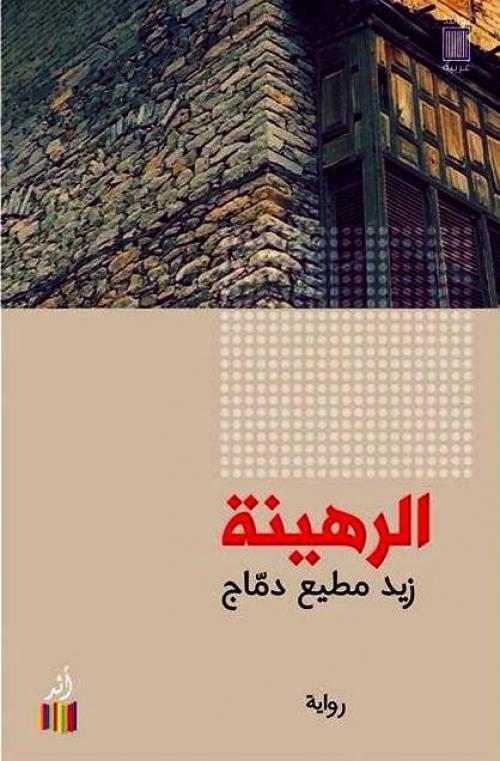 """""""الرهينة"""" في طبعة عربية جديدة"""