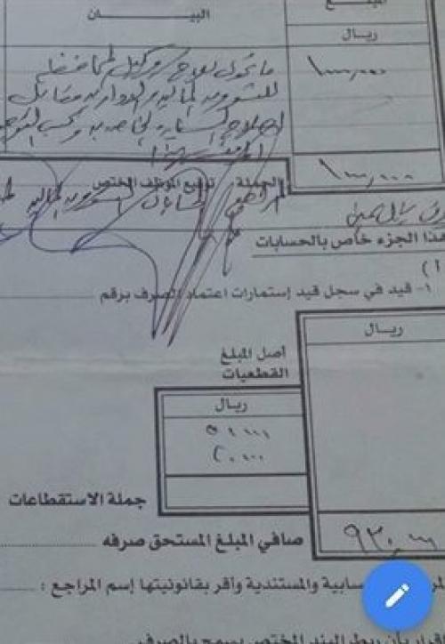 مليون من المال العام لإصلاح سيارة قيادي حوثي