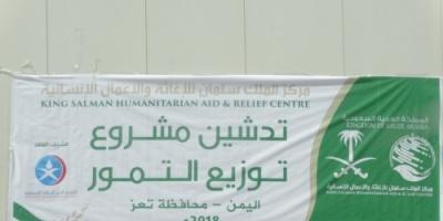 مركز الملك سلمان يدشن توزيع التمور لمديريات الساحل بمحافظة تعز