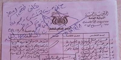 صدور امر ضبط قهري بحق عضو نيابة اقتحم فيلا المواطن بامحرز بعدن