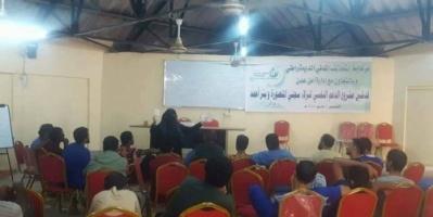 التحالف المدني وامن عدن:يواصلان برنامج  تأهيل السجناء نفسياً واجتماعياً بعدن