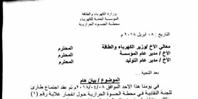 اللجنة النقابية لكهرباء عدن تعقد اجتماع طارئ وتناقش اوضاع محطة الحسوة وتمهل الوزارة ٧٢ ساعة لتنفيذ هذه النقاط