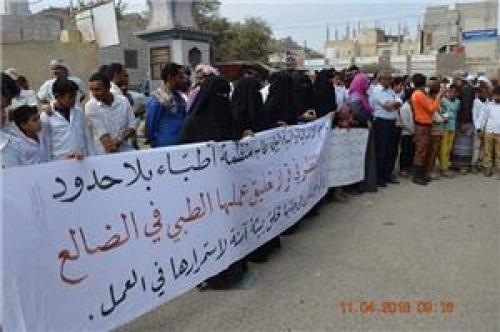 وقفة احتجاجية لموظفي مستشفى النصر للمطالبة بعودة عمل منظمة أطباء بلا حدود
