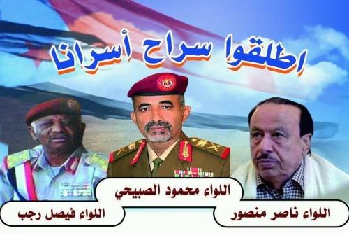 محمد عبدالسلام يكشف مصير الصبيحي ورجب ومنصور وقحطان