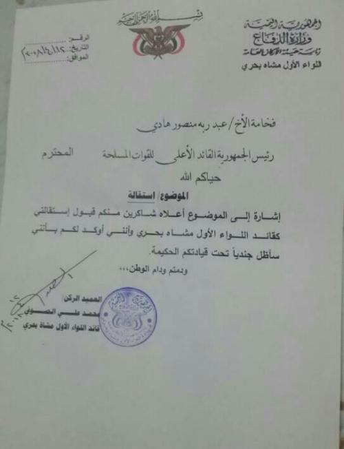 قائد اللواء الأول مشاة بحري يقدم استقالته
