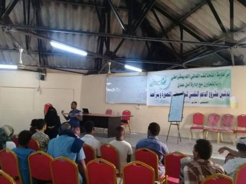 . التحالف المدني و أمن عدن يواصلان  مشروع الدعم النفسي الاجتماعي لنزلاء سجني بئر احمد والمنصورة