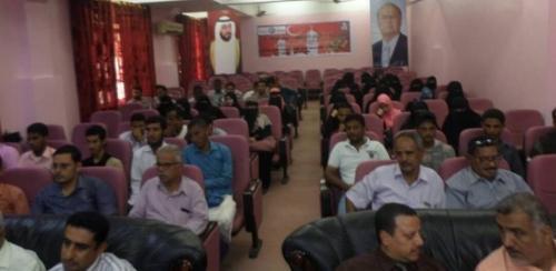 جامعة عدن تدشن مسابقة القرآن الكريم والإعجاز العلمي