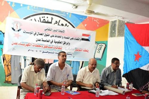 انتخاب هيئة تنفيذية جديدة لنقابة مؤسسة كهرباء عدن ( الاسماء )