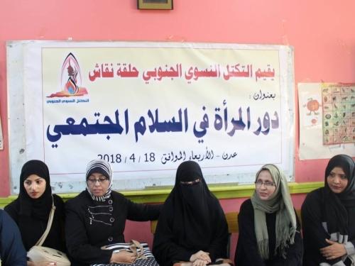 """عدن : التكتل النسوي الجنوبي ينظم ورشة عمل حول """" دور المرأة في السلام المجتمعي """""""