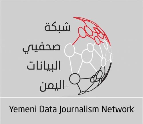 مركز الإعلام الاقتصادي يدشن شبكة صحفي البيانات في اليمن