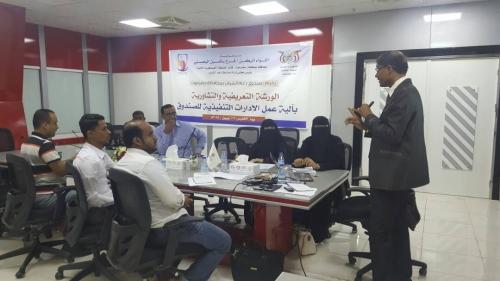 صندوق دعم الشباب بحضرموت يعقد ورشة عمل لطاقم ادارته التنفيذية