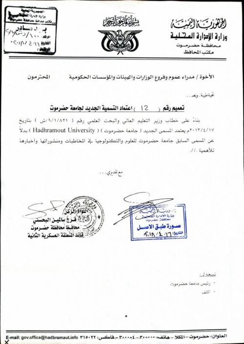 محافظ حضرموت يصدر تعميماً بإعتماد المسمى الجديد لجامعة حضرموت