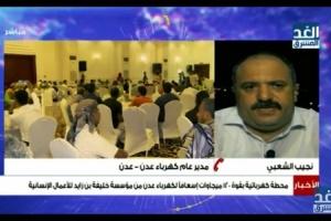 """مدير كهرباء عدن """"المحطة الإماراتية ستساهم إسهام كبير في حل مشكلة الكهرباء بعدن"""