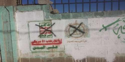 تنامي الرفض الشعبي لميليشيا الحوثي في إب ومواطنون يبدأون بطمس شعارات الجماعة على الجدران