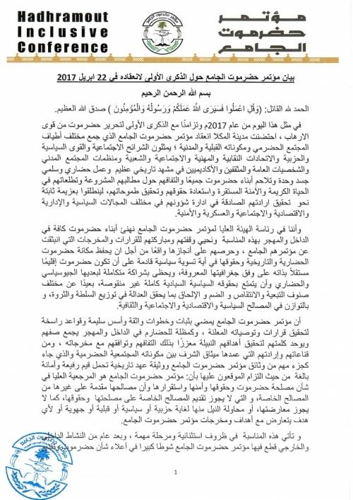 مؤتمر حضرموت الجامع يحيي الذكرى الأولى لانعقاده في 22 ابريل 2017