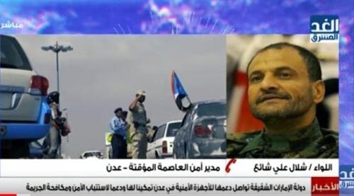 """اللواء شلال شائع يشرح تفاصيل الدعم الإماراتي لأمن عدن """" فيديو """""""