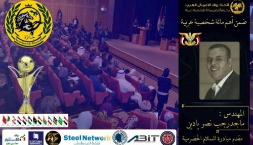 اختيار المهندس الحضرمي ماجد يادين ضمن أهم مائة شخصية عربية مؤثرة في المجتمع